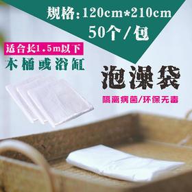 一次性泡浴袋(50个/包)