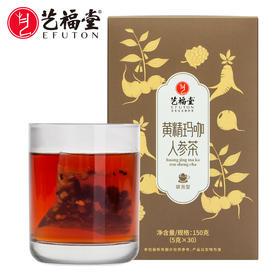 艺福堂  黄精玛咖人参茶 独立小包 袋泡茶  150g/盒