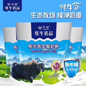 华羚牦牛乳全脂奶粉