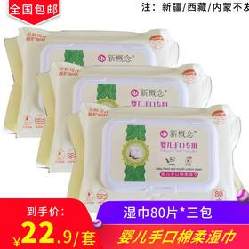 新概念婴儿手口棉柔湿巾80片*三包