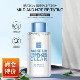 OB-SNN04074新款清爽洁净滋润清肌净颜卸妆水TZF