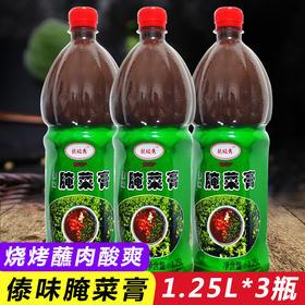 云南特产腌菜膏1.25L*3瓶装德宏傣族风味腌菜糕 烧烤蘸水调料蘸料