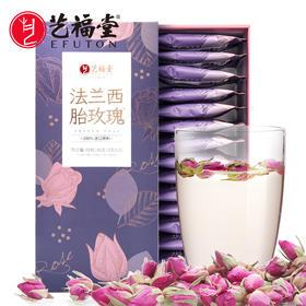 艺福堂  法兰西胎玫瑰   45g/盒