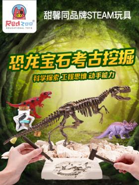 六一儿童节丨火星猪挖掘系列 挖三角龙 挖霸王龙 挖宝石 科学探索