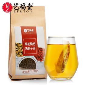 艺福堂 菊花枸杞决明子茶 独立小包 袋泡茶   150g/包