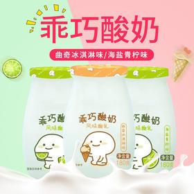 新希望雪兰乖巧小酸奶180gX12瓶云南青柠海盐风味酸乳冰淇淋酸奶