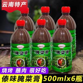 云南特产腌菜膏500ml*6瓶装德宏傣族风味腌菜糕 烧烤蘸水调料蘸料