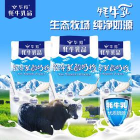 华羚牦牛乳酸奶粉500g袋装