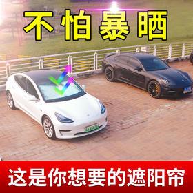 【Mcar】专利产品   汽车遮阳帘防晒隔热遮阳挡自动伸缩遮光前窗帘车用挡风玻璃遮阳板