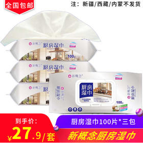 新概念厨房湿巾100片*三包