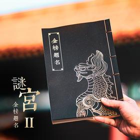 故宫《谜宫2·金榜题名》 | 故宫创意互动解谜书第2作 众筹1414万 | 继续探寻清宫谜案