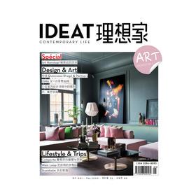 IDEAT理想家2020年5月刊