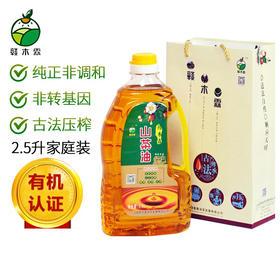 赣木霖 有机赣南山茶油 2.5L家庭版