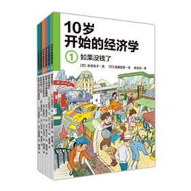 【10-15岁】10岁开始的经济学(全6册) 儿童经济学科普绘本 少儿财商教育绘本 孩子金钱观教育书籍