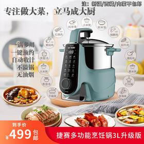 捷赛私家厨房多功能智能3.0L烹饪锅S20U