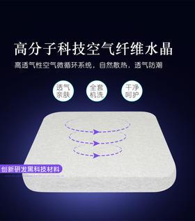 【清爽透气排汗】高分子空气纤维高弹解压坐垫