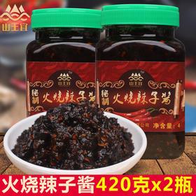 火烧辣椒酱420gX2瓶云南特产德宏农家自制炭烤特辣火烧小米辣子酱