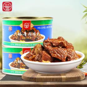 云南德和大酥牛肉罐头250克X3罐户外军罐肉制品即食午餐红烧牛肉