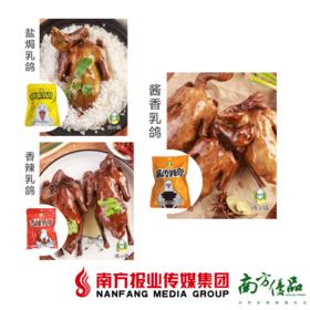 【全国包邮】陈小鸽风味乳鸽自由组合 180g/只 3只装/份(72小时发货)
