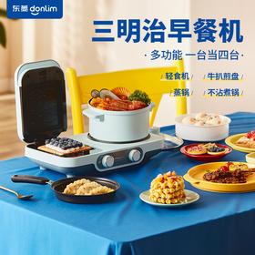 【集轻食机、煎锅、蒸锅、煮锅一体】东菱四合一多功能早餐机