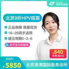 【现货】北京9价HPV疫苗接种预约代订服务【北京港澳国际医务诊所【16-26周岁】