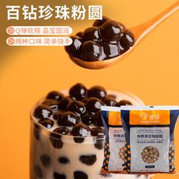 百钻快煮珍珠粉圆 琥珀白黑珍珠粒免煮 甜品奶茶店专用原料500g
