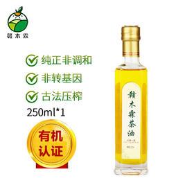 赣木霖 有机赣南山茶油 250ml