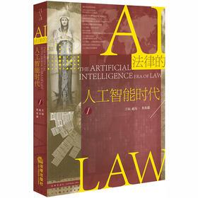 法律的人工智能时代 赵万一 侯东德