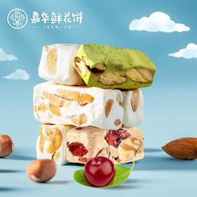 嘉华鲜花饼 原味花生牛轧糖100gX2盒抹茶芝士海盐蔓越莓手工糖果