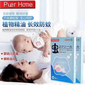 三盒72片哦 puerhome蒙趣卡通驱蚊贴大人儿童婴儿防蚊神器天然户外随身防蚊贴三盒装