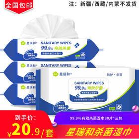 星瑞和99.9%有效杀菌湿巾80片*三包