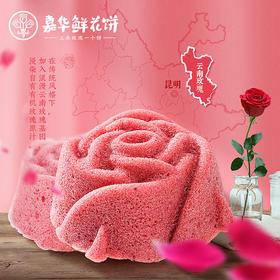 嘉华鲜花饼玫瑰玛德琳蛋糕礼盒云南特产食品昆明玫瑰花饼零食糕点