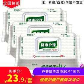 星瑞和健康护理芦荟精华湿巾80片*三包