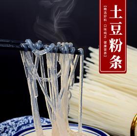纯自种土豆自产淀粉纯土豆粉条郊区望江镇刘四家粉条16元/2斤