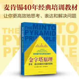 金字塔的原则 单本/套组