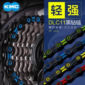 KMC DLC黑钻碳链条11速10速 公路山地