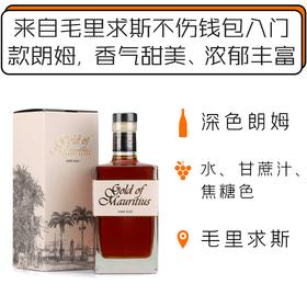 毛里求斯金朗姆 Litchquor Gold of Mauritius Rum