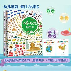 【限时拼团】北斗超萌地图绘本贴纸书(全套四册)+中国/世界地图册