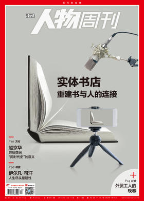 南方人物周刊2020年第13期总631期