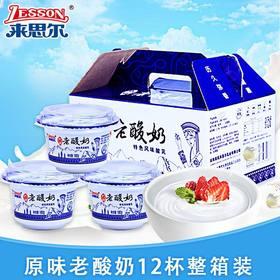 来思尔老酸奶180g*12碗装 整箱云南特产大理牧场老酸奶 包邮 杯装