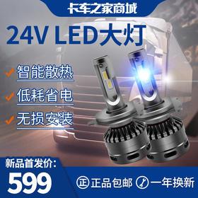 暴享 LED前大灯24V