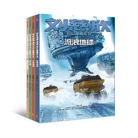 《刘慈欣科幻漫画系列》全4册