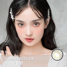 SHARE BEAUTY谐美 千夏(年抛型)