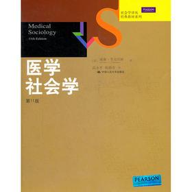 医学社会学 Medical Sociology(社会学译丛·经典教材系列)