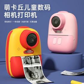 萌卡丘儿童相机玩具可拍照可打印拍立得照相机数码高清旅游礼物