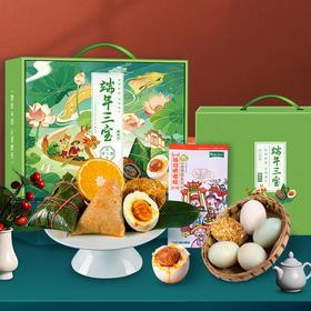 端午三宝升级礼盒装6枚烤鸭蛋+6枚松花皮蛋+4枚粽子组合装
