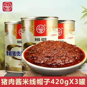 德和猪肉酱420g*3瓶装云南过桥米帽子线面条调料拌面酱杂酱面炸酱