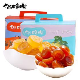 云南特产 猫哆哩酸角糕1000g盒装孕妇零食小吃百香果糕甜酸角糖果