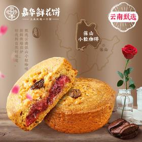 嘉华鲜花饼小粒咖啡玫瑰酥礼盒
