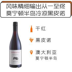 2016年十分钟拖拉机庄园黑皮诺干红葡萄酒 Ten Minutes By Tractor Estate Pinot Noir 2016